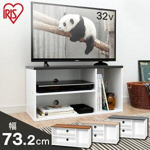 [最安値に挑戦] テレビ台 ローボード 幅73 73cm 73
