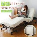 電動 折りたたみベッド シングル OTB-CDN アイリスオーヤマ折りたたみコイル電動ベッ