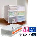 収納ボックス 収納ケース 衣装ケース【4個セット】チェストI...