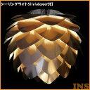 【B】シーリングライトSilvia-miniCopper1灯 02031-CE【ELUX】おしゃれ デザイン照明 北欧 インテリア