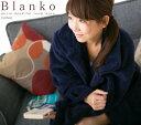 着る毛布 Blanko マイクロミンクファー ルームウェア ...