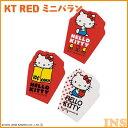 KT RED ミニバラン LKBL1 スケーター【D】【サンリオ・ハローキティ・お弁当グッズ】
