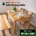 Cafe ダイニングテーブル 150×80cm サイズオーダーテーブル 杉材のテーブル カフェテーブル