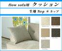 ■フェザークッション / 生地ネップ