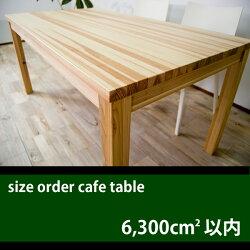 ■Cafe■ダイニングテーブルサイズオーダー■面積6,300cm²以内
