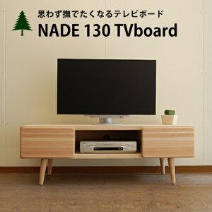 テレビ台 テレビボード ローボード日本製 木製 収納