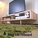 テレビ台 テレビボード ローボード日本製 木製 収納 ラックナチュラル リビング 杉北欧 国産 大川 家具 無垢 送料無料■Ring■ 150 TVボード