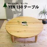 ちゃぶ台 ローテーブル センターテーブル 座卓 日本製 テーブル 丸テーブル ナチュラル 無垢材 杉 北欧 木製 大川 カントリー 直径150cm  開梱設置ちゃぶ台 ローテーブル