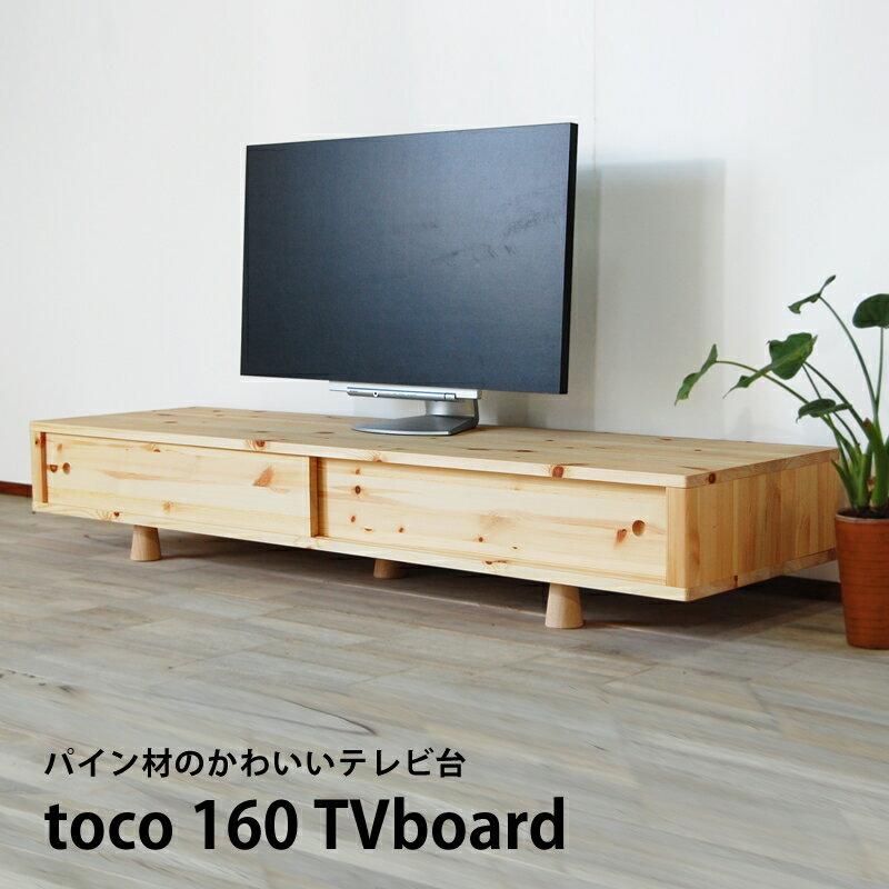 【送料無料】テレビ台 テレビラック テレビボード ローボード パイン材 木製 天然木 北欧…...:instcompany:10000239