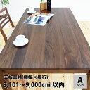 ダイニングテーブル サイズオーダーテーブル 送料無料■夢のオーダーテーブル■■Aランク■面積8,101〜9,000cm²以内