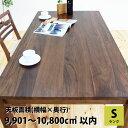 ダイニングテーブル サイズオーダーテーブル 送料無料■夢のオーダーテーブル■■Sランク■面積9,901〜10,800cm²以内