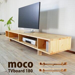 テレビ台 テレビラック ローボード パイン材 木製 天