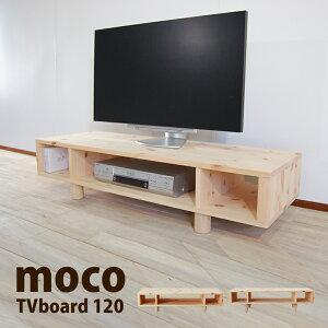 テレビ台 テレビボード 幅120cm 大川家具 日本製 国産