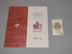 東京駅開業100周年記念Suica(スイカ) 未使用品 台紙付 JR東日本 Japanese Railways Tokyo Station