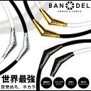 【着後レビューでBANDELグッズプレゼント!】NEW!! BANDEL バンデル TITAN RUBBER NEC