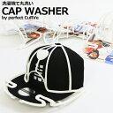 ショッピングニューエラ PERFECT CURVE CAP WASHER パーフェクトカーブ キャップウォッシャー キャップ専用 洗濯 型崩れ防止 キャップクリーナー メンテナンス 洗える NEW ERA ケア 汚れ 帽子