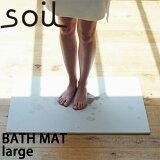 �����ڥХ��ޥå� ������ �Х��ޥå� �顼�� soil bathmat large L �Х����� �Х��롼�� �ڵۿ� ®�� Ĵ�� �ݥ���� ����̵�� �ڥ��ա۷����ڥХ��ޥå� �����ڥХ��ޥå� �����ڥХ��ޥå�
