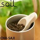 soil(ソイル) CHA-SAJI チャサジ乾燥剤 調湿剤...