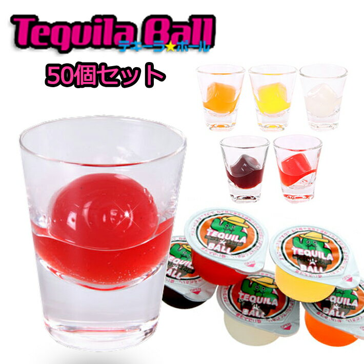 【スーパーセールP2倍】TEQUILA BALL テキーラボール 50個入り ORANGE/PINEAPPLE/Yoghourt/CASSIS/STRAWBERRY 各10個セットお試し お酒 飲み会 パーティー リキュール入りスイーツ