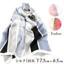 スカーフ シルク100%【王妃の馬】 大判 ストール マフラー美しい馬柄 光沢 ブルー グレー ピン...
