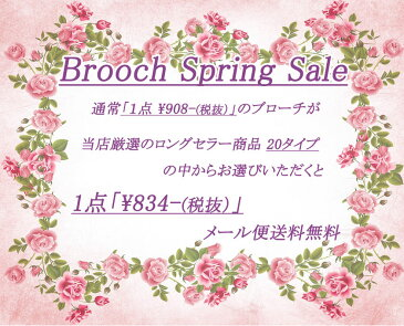 ブローチ スカーフクリップ アクセサリー セール「Spring Sale!」20タイプの中からお好きなブローチをお選びください!