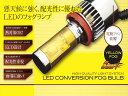 【送料無料】【2700kイエロー輸入車用LEDフォグライト キャンセラー内蔵】H11/H8/H16対