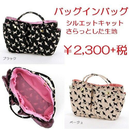 【バッグインバッグ】【小さめ】バックインバック 猫 シルエットキャット
