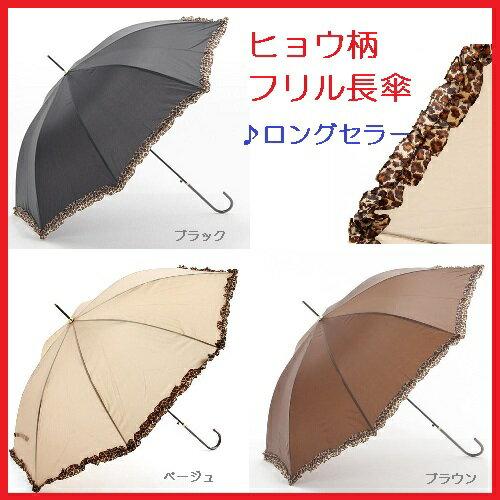 【長傘】【レディース】傘 シルビア ヒョウ フリル 長傘