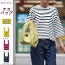 ショッピングクーラー 【エコバッグ】【小さめ】エコバッグ マイクーラー 保冷コンビニバッグS