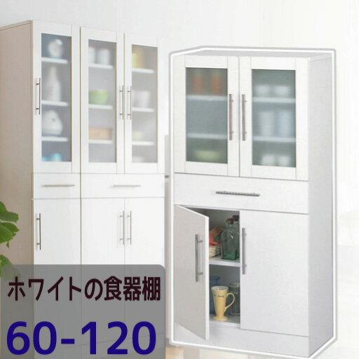食器棚 60−120 【カトレア】食器棚 白色 幅60 高さ120 カップボード キッチン収納 大容量 整理棚【送料無料】※代引手配できません 【北海道1000円・沖縄・離島は別途運賃かかります】
