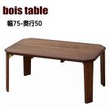 bois Table(ボイステーブル)【幅75】 リビングテーブル センターテーブル ちゃぶ台 通販 【送料無料】※代引手配できません 【北海道2000円・沖縄・離島は別途運賃かかります】