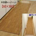 キッチンマット 300 木目柄 台所 フローリング お掃除簡単 『木目調ロングマット 』 ※代引手配できません
