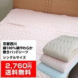 【京都西川】綿100%綿やわらか敷きパッドシーツ(シングルサイズ)【】【あす楽対応】【HLSDU】