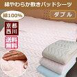 【京都西川】綿100%綿やわらか敷きパッドシーツ(ダブルサイズ)【送料無料】【あす楽対応】【HLS_DU】