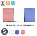 日本製・綿100%フラットシーツ【あす楽】
