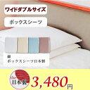 綿100%ボックスシーツ 日本製 ワイドダブルサイズ