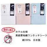 ホテル仕様厚地織ワンタッチシーツ綿100%(シングルサイズ) 02P01Mar15