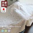 ハーフ毛布 東京西川綿アクリルなめらかハーフケット日本製(140×70cm)【送料無料】あす楽