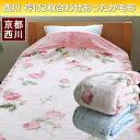 京都西川毛布衿付2枚合せあったか毛布(フローレン)シングルサイズ【HLS_DU】【あす楽】