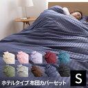 ホテルタイプ 布団カバー3点セット(敷布団用/ベッド用)シングルサイズ