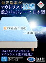 [free shipping] a pad [single] with out last cool feeling made in Japan floor [setsuden_bedding]