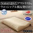 日本製アウトラスト ウォッシャブル低反発ピロー専用カバー付【送料無料】