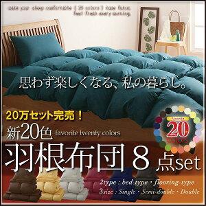 羽根布団8点セット(和タイプ・クィーン)【送料無料】