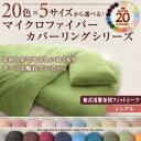 20色から選べるマイクロファイバーカバーリングシリーズ 和式用敷布団フィットシーツ シングル