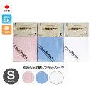 フラットシーツ 日本製綿100% やわらか和晒しシングルサイズ