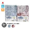 綿100%日本製かいまきカバーネット張り(240849)150×200cm