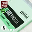 京都西川綿100%フラットシーツ(抗菌防臭)シングルサイズ【あす楽】【送料無料】