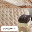 マイクロファイバー 敷きパッド シングルサイズ ミンクタッチ敷きパッド【送料無料】あす楽