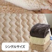 マイクロファイバー 敷きパッド シングルサイズ ミンクタッチ敷パッド【送料無料】あす楽