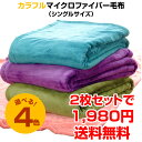 Soft or microfibre blanket set of 2